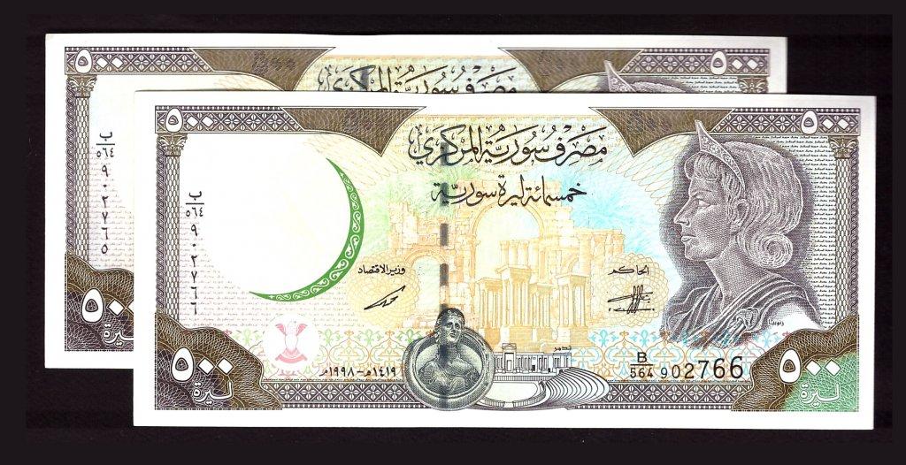 500 لیره سوریه 1998