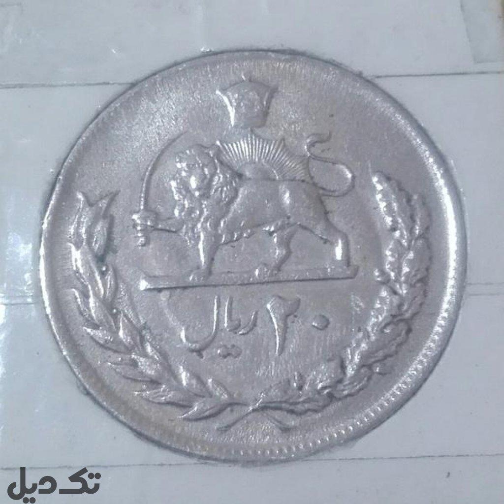 سکه 20ریالی2536