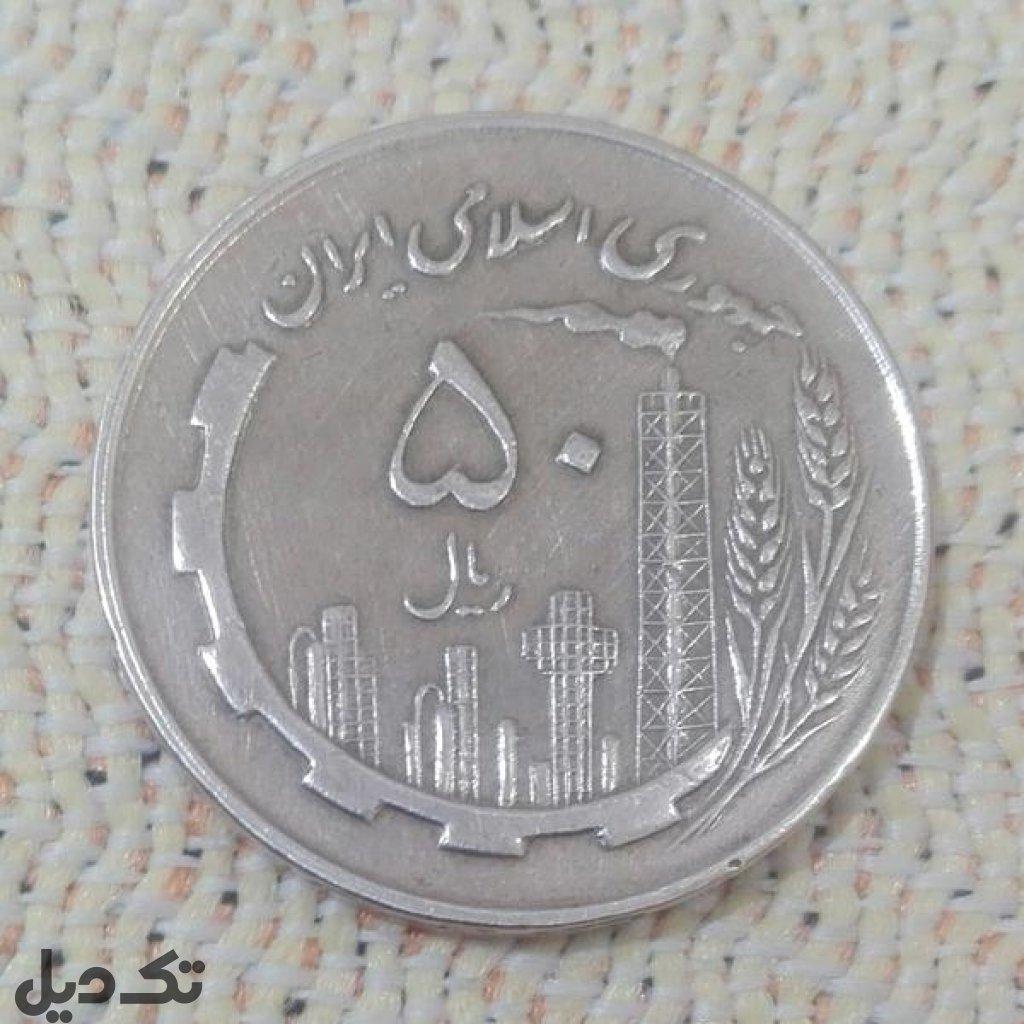 سکه 50ریالی 1359کمیاب و نا