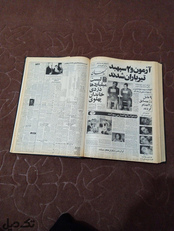 آرشیو روزنامه کیهان