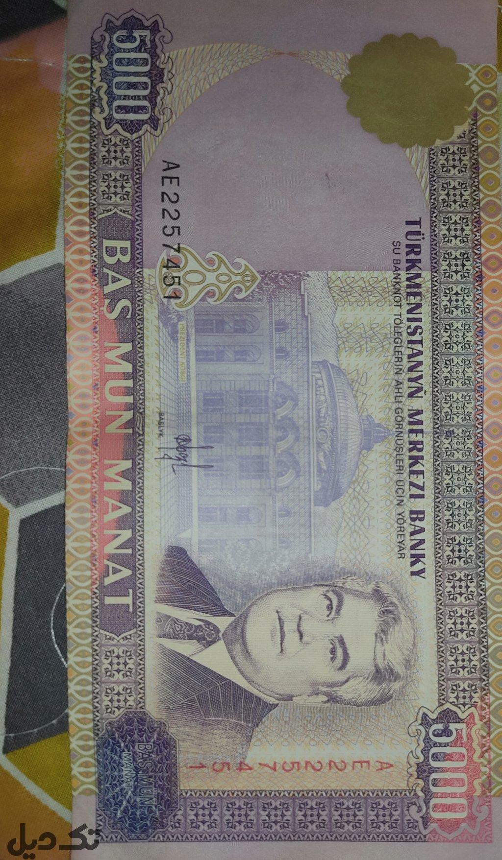 منات ترکمنستان 10000
