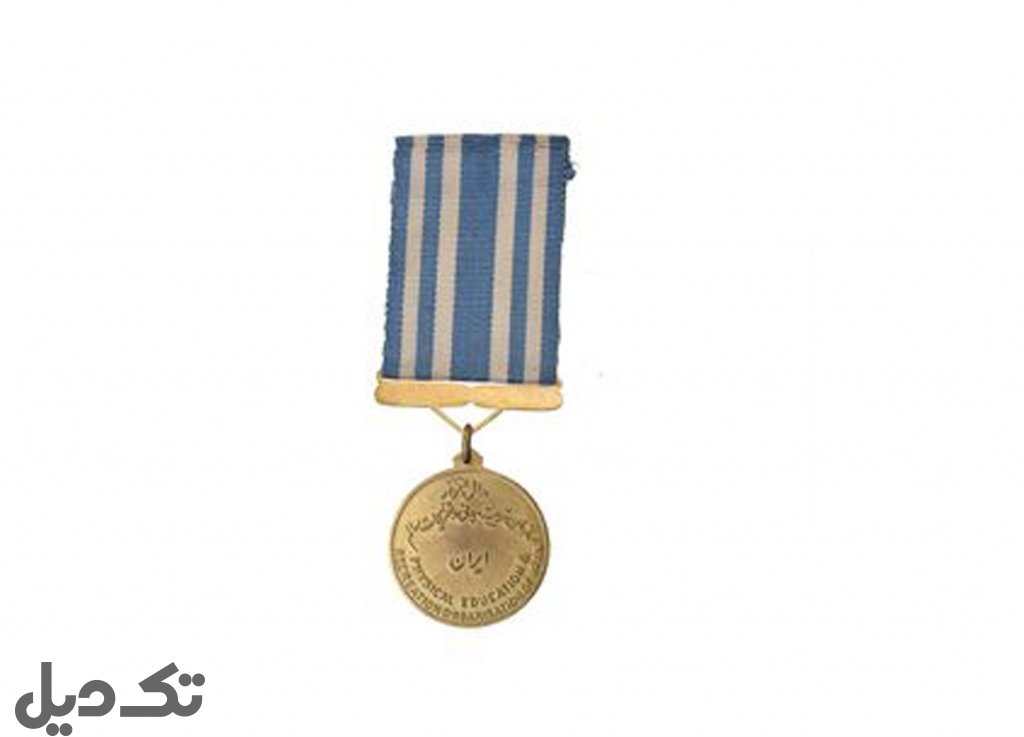 مدال آافتخار سازمان بدنی
