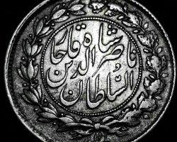 سکه ناصرالدین شاه در فروشگاه اینترنتی
