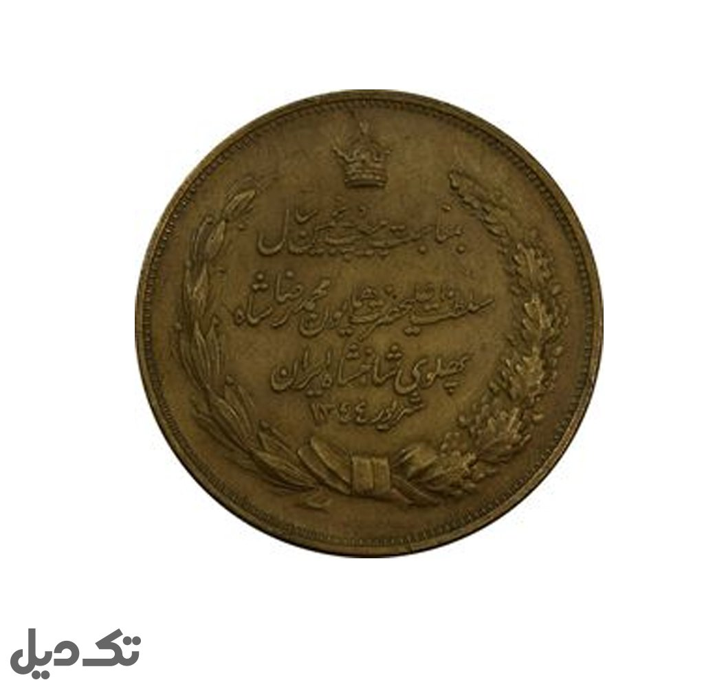 مدال محمد رضا شاه