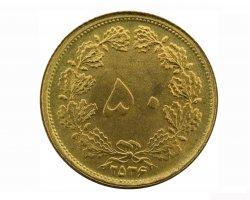 سکه 50 دینار در فروشگاه اینترنتی