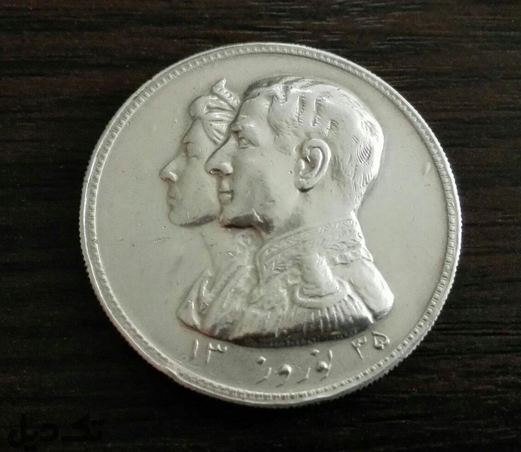 مدال نقره  شاه و ثریا