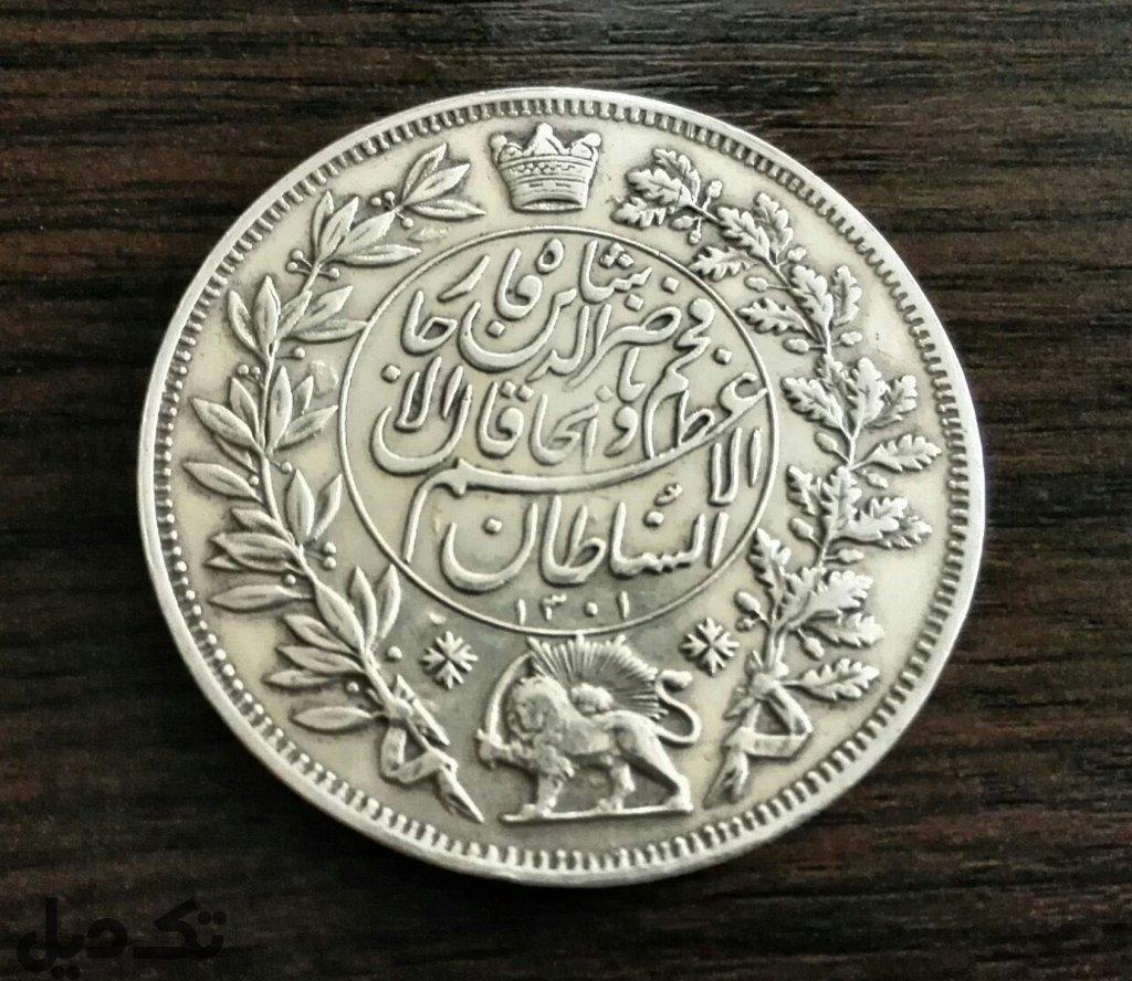 مدال  ناصرالدین شاه