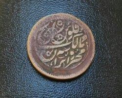سکه فلوس مسی ناصرالدین در فروشگاه اینترنتی