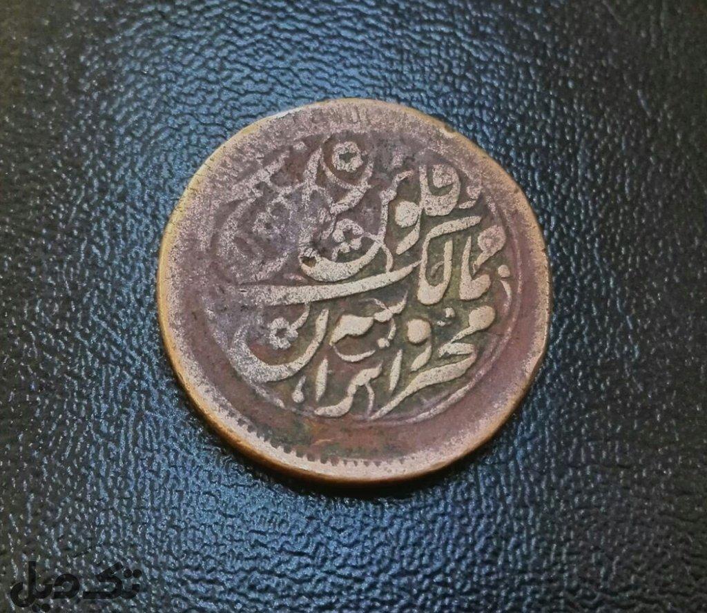 سکه فلوس مسی ناصرالدین