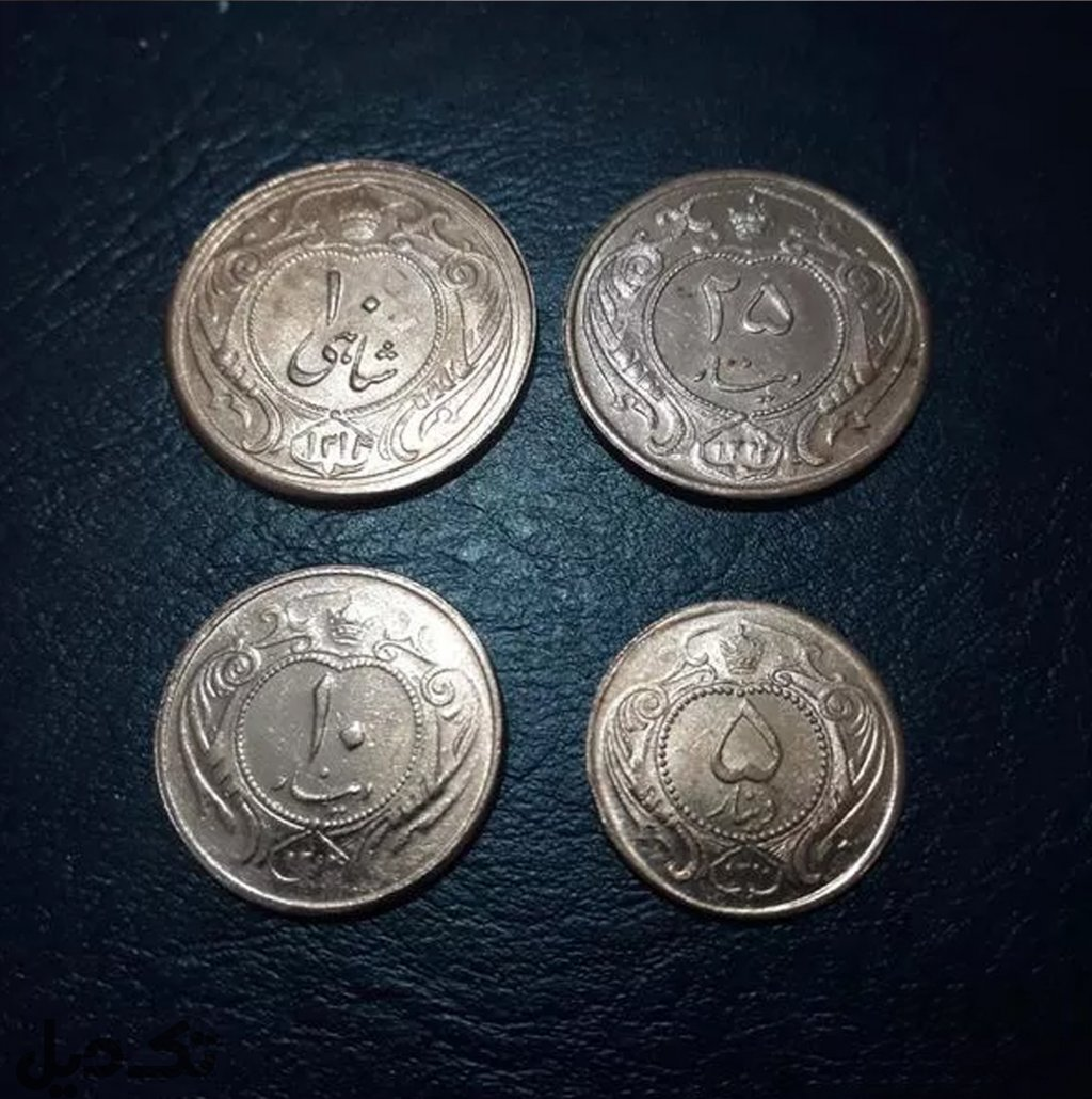 سکه ده شاهی