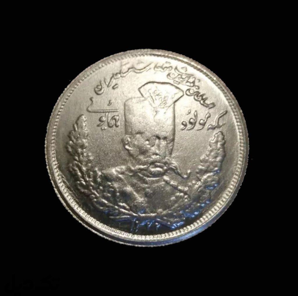 سکه  مظفرالدین شاه