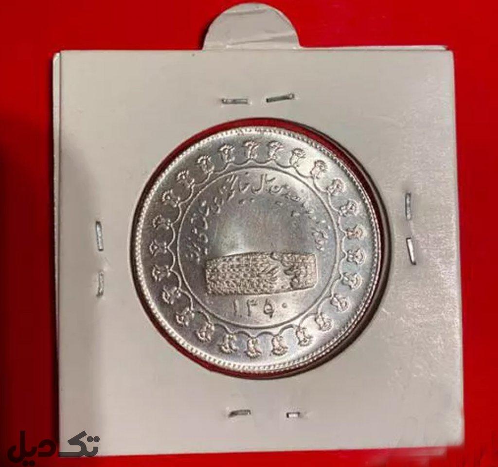 سکه یادبودی(۱۳۵۰)