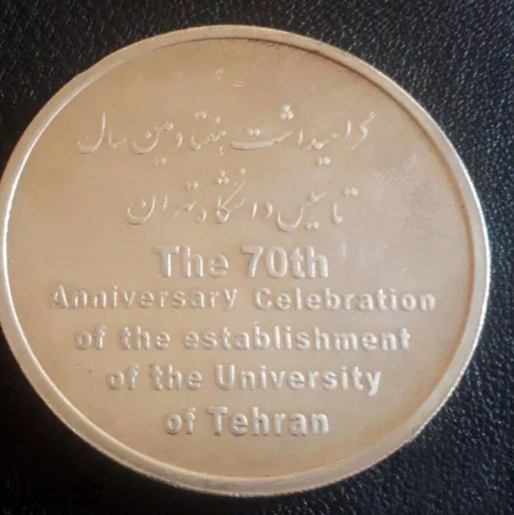 مدل دانشگاه تهران