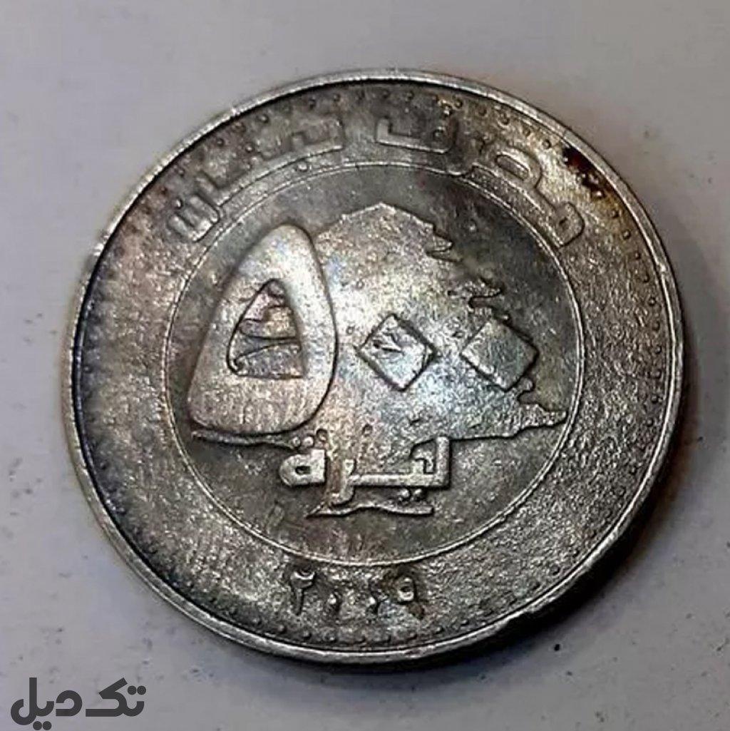 سکه کلکسیونی لبنانی