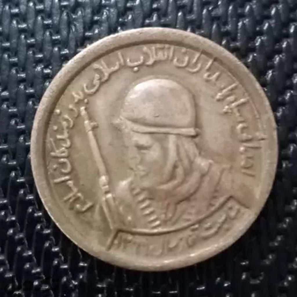 سکه یادبود دفاع مقدس