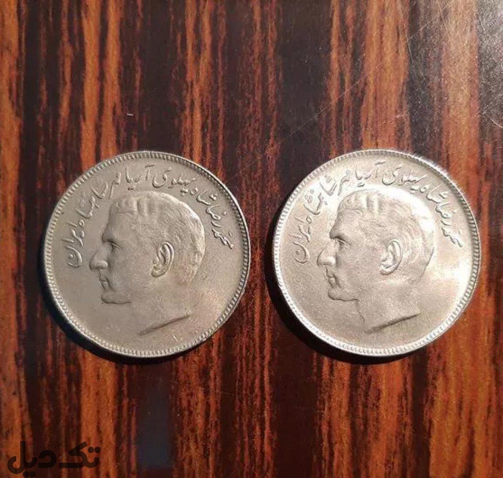 جفت سکه ی یادبود