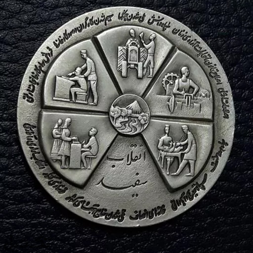 مدال انقلاب سفید