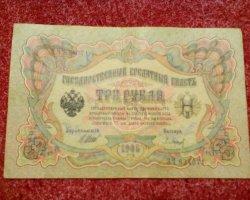 اسکناس 3 روبل 115 سال قبل در فروشگاه اینترنتی