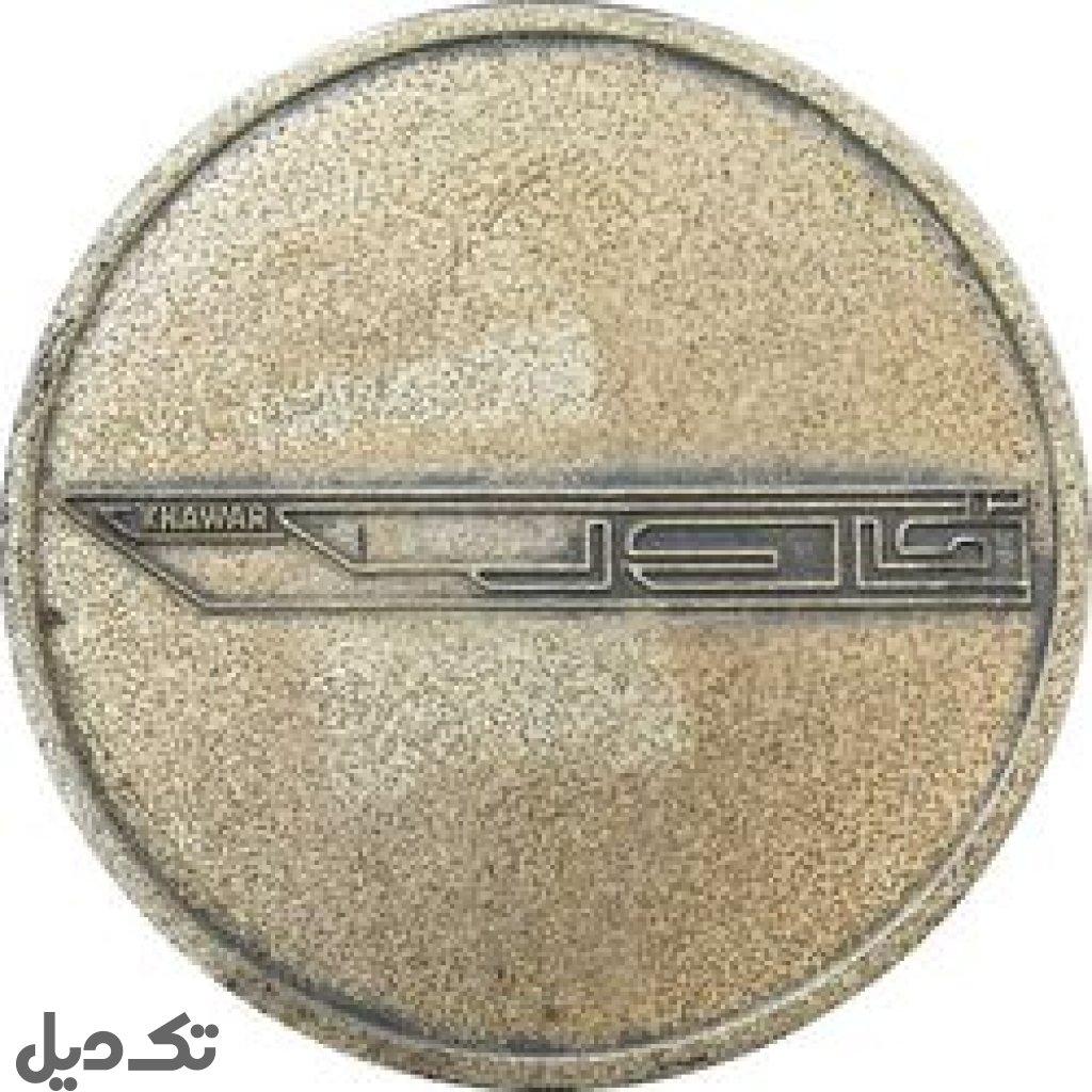 مدال کارخانه اتومبیل