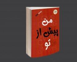 کتاب من پیش از تو در فروشگاه اینترنتی
