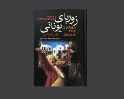 کتاب زوربای یونانی در فروشگاه اینترنتی