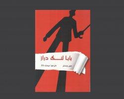 کتاب بابا لنگ دراز در فروشگاه اینترنتی