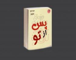 کتاب  پس از تو در فروشگاه اینترنتی