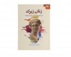 کتاب زنان زیرک در فروشگاه اینترنتی
