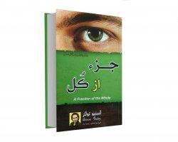 کتاب جزء از کل در فروشگاه اینترنتی