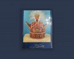 کتاب جواهرات سلطنتی در فروشگاه اینترنتی