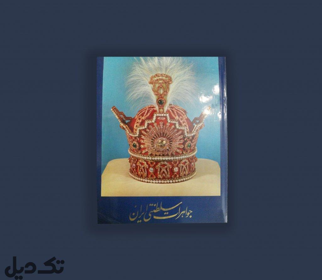 کتاب جواهرات سلطنتی