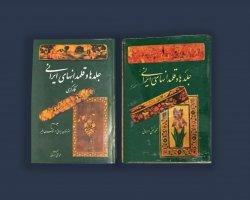 جواهرات سلطنتی ایران در فروشگاه اینترنتی