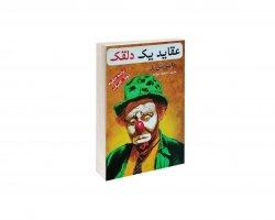 کتاب عقاید یک دلقک در فروشگاه اینترنتی