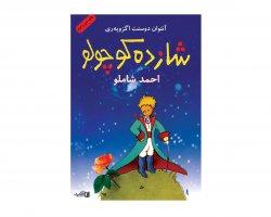 کتاب شازده کوچولو در فروشگاه اینترنتی