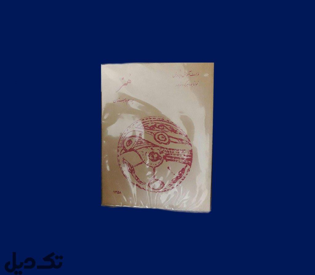 کتاب هنر چهارم دبستان