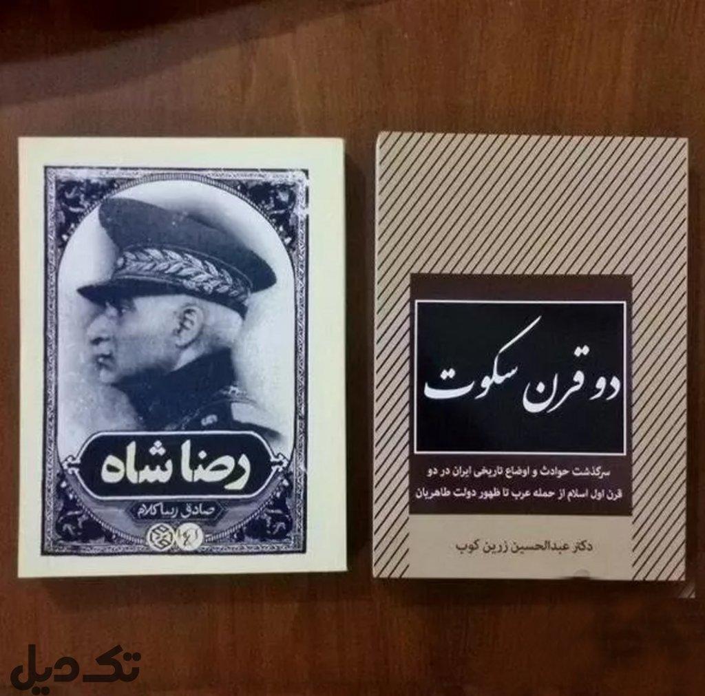 دوقرن سکوت- رضا شاه