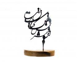 تندیس شعر مولانا در فروشگاه اینترنتی