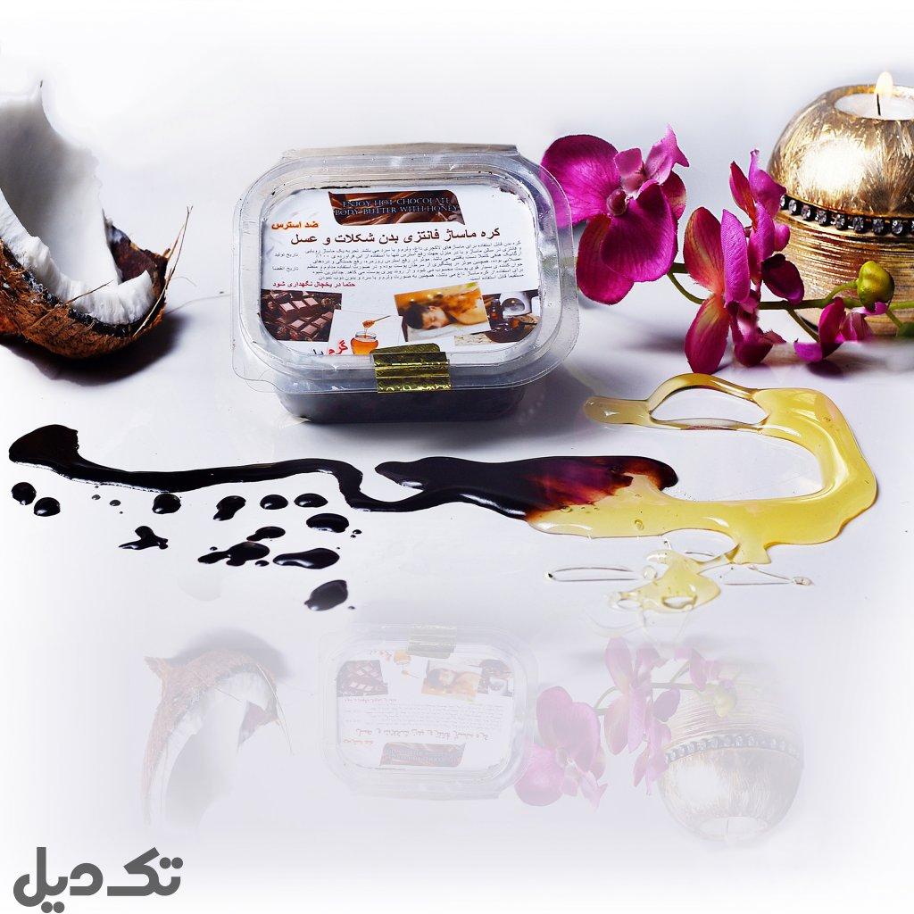 کره ماساژ مدل شکلات و عسل