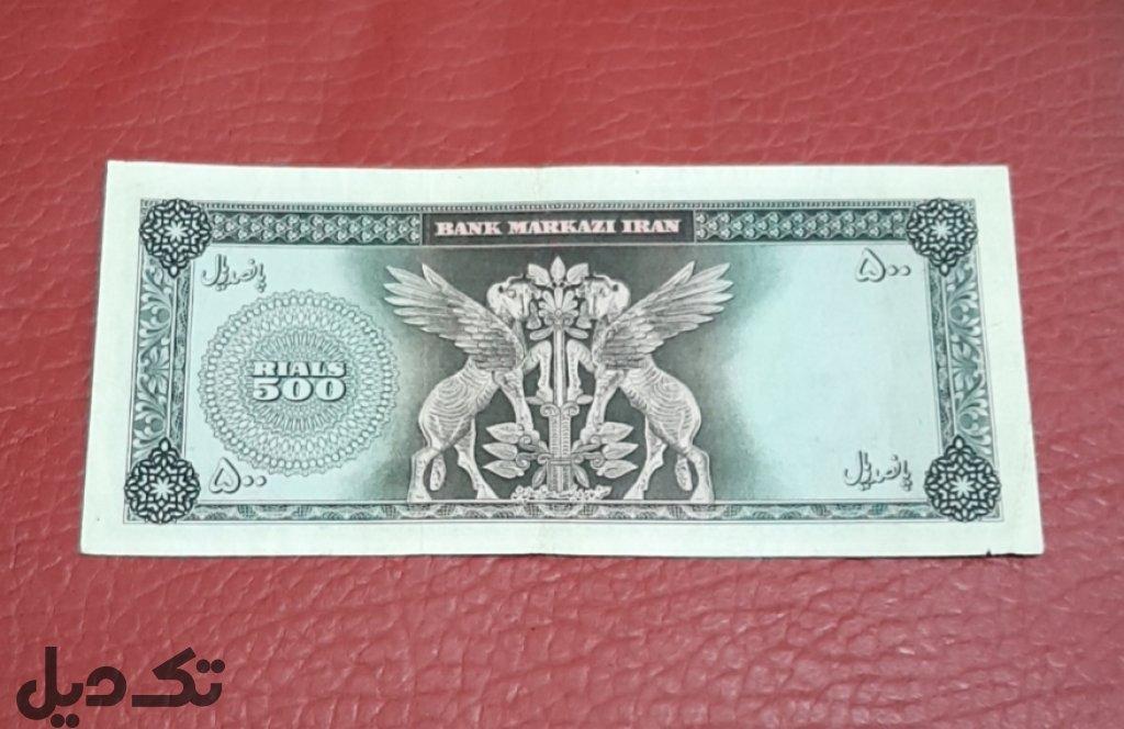 500 ریال 1351پور همایون