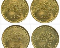 ست سکه های دماوند در فروشگاه اینترنتی