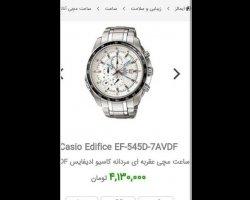 ساعت مچی ادیفیس کاسیو در فروشگاه اینترنتی