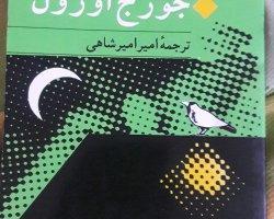 قلعه حیوانات امیرشاهی در فروشگاه اینترنتی