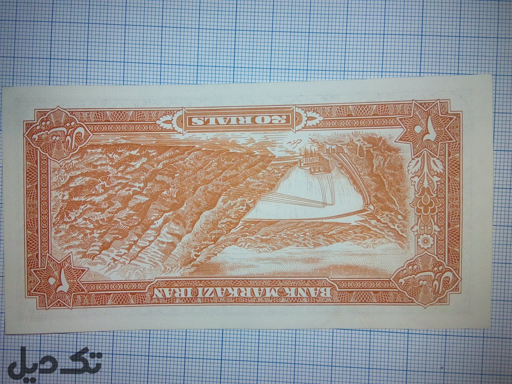 10 عدد بیست ریالی شاهی سری