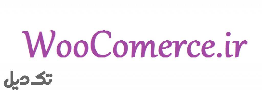 دامنه woocomerce.ir