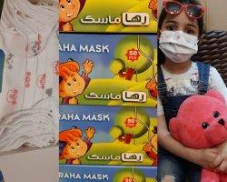 رها ماسک کودک در حراجی و فروشگاه اینترنتی