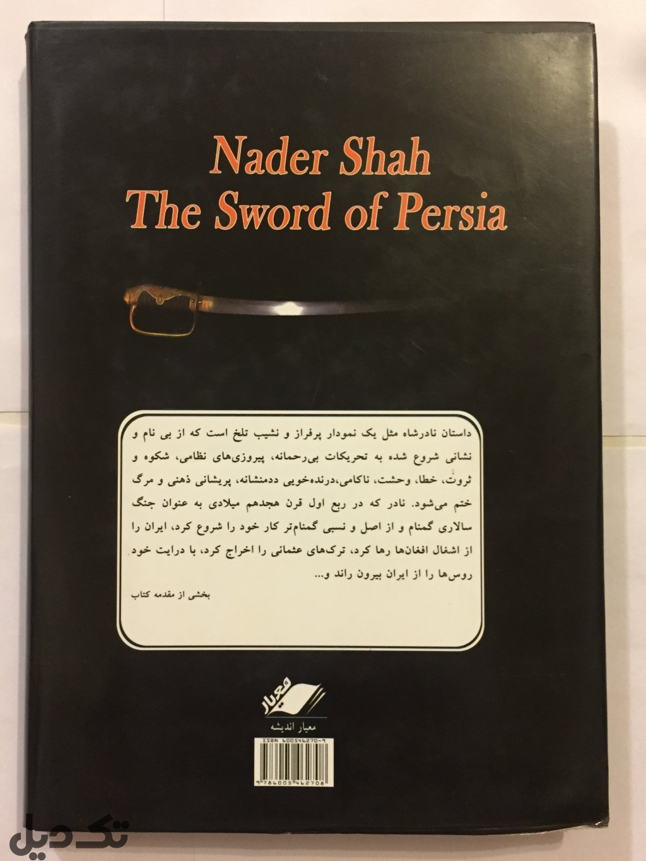 نادر شمشیر پرشیا