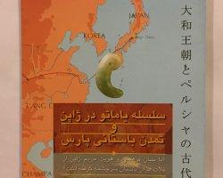 سلسله یاماتو در ژاپن و ... در حراجی و فروشگاه اینترنتی