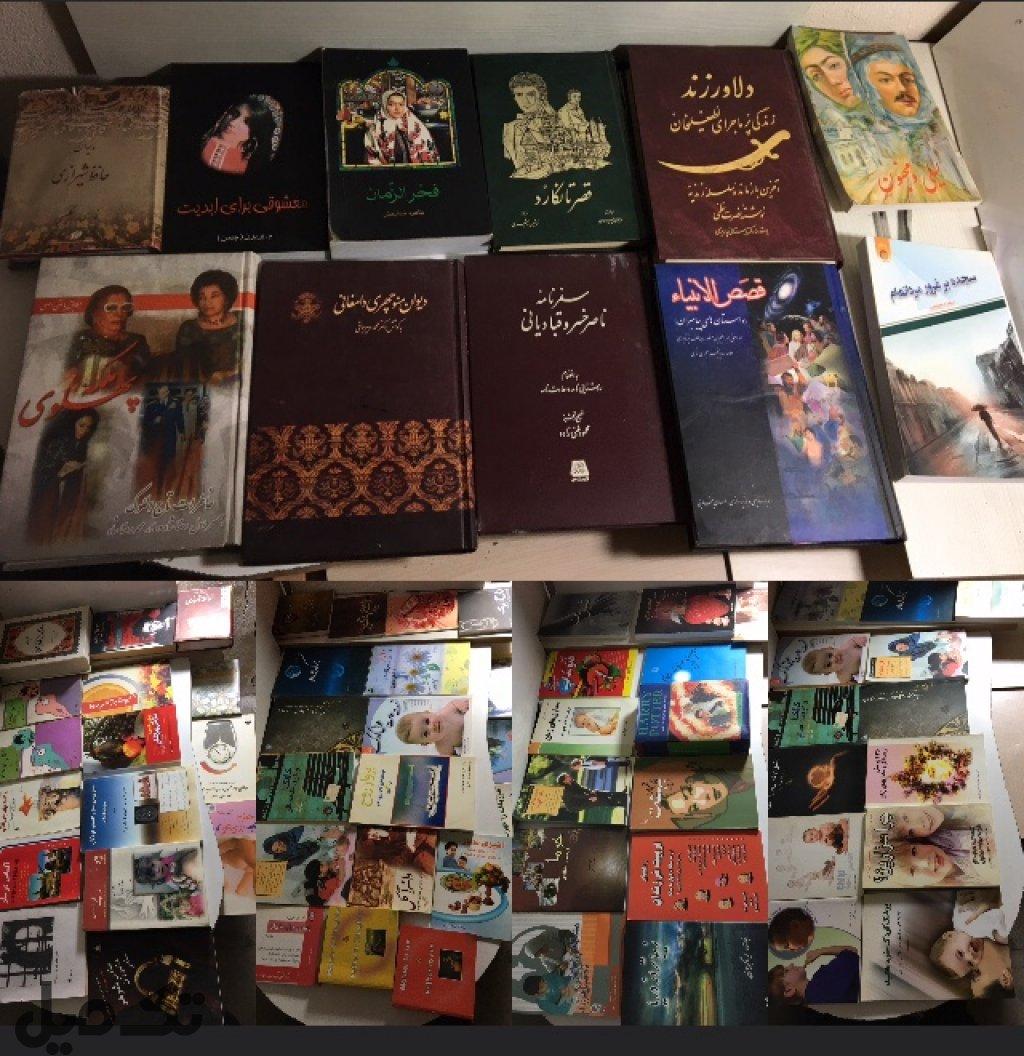 ٢٥٠ جلد کتاب