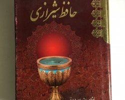 دیوان حافظ همراه فال در حراجی و فروشگاه اینترنتی