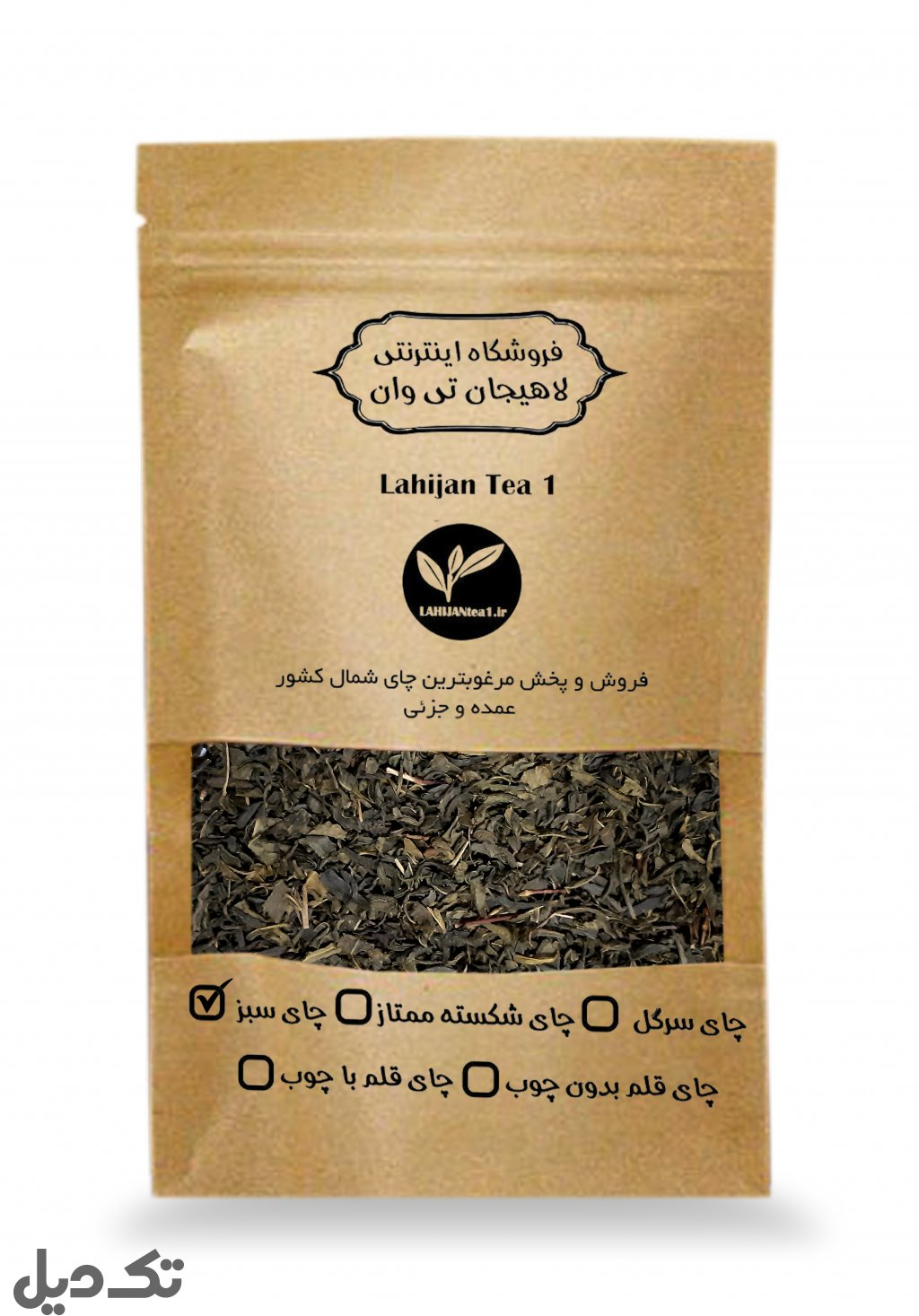 چای سبز 500 گرمی لاهیجان